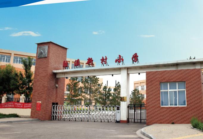 公司共计出资4亿多元,先后建成5所高标准的农村学校